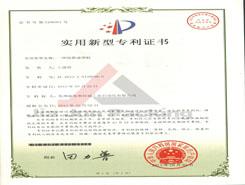 开箱机专利证书