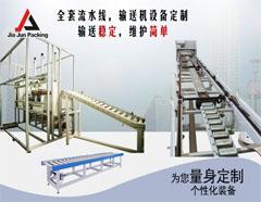 嘉俊流水线输送机设备定制